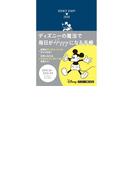 ディズニー 手帳 2020 (諸書籍)