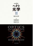 ヘクト光学 3 現代光学