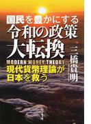 国民を豊かにする令和の政策大転換 現代貨幣理論が日本を救う
