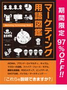 ≪期間限定 97%OFF≫【4冊セット】経済ビジネス関連本セット