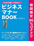 ≪期間限定 95%OFF≫【4冊セット】「マナー関連本」セット