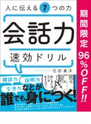 ≪期間限定 96%OFF≫【4冊セット】「ビジネススキルアップ」セット