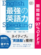 ≪期間限定 97%OFF≫【4冊セット】「英語」セット