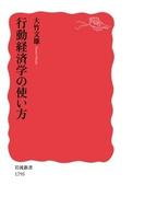 行動経済学の使い方 (岩波新書 新赤版)