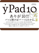 yPad10