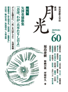 歌誌月光 60号 〈特集〉矢澤重徳歌集『会津、わが一兵卒たりし日よ』