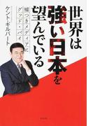 世界は強い日本を望んでいる 噓つきメディアにグッド・バイ
