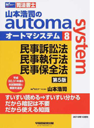 山本浩司のautoma system 司法書士 第5版 8 民事訴訟法・民事執行法・民事保全法