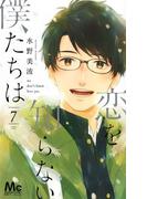 恋を知らない僕たちは 7 (マーガレットコミックス)