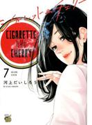 シガレット&チェリー 7 (チャンピオンREDコミックス)