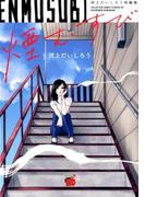 煙むすび 河上だいしろう短編集 (チャンピオンREDコミックス)