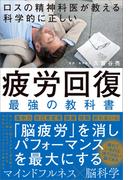 【期間限定価格】ロスの精神科医が教える 科学的に正しい 疲労回復 最強の教科書