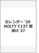 カレンダー '20 NOLTY C137 壁掛け 37