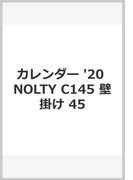 カレンダー '20 NOLTY C145 壁掛け 45