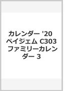 カレンダー '20 ペイジェム C303 ファミリーカレンダー 3