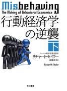 行動経済学の逆襲 下 (ハヤカワ文庫 NF)
