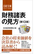 財務諸表の見方 第13版 (日経文庫)
