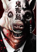 「鬼畜島」新刊発売キャンペーン