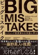 ビッグミステイク レジェンド投資家の大失敗に学ぶ