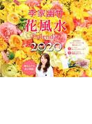 李家幽竹 花風水カレンダー2020 飾るだけで幸せ満開!