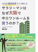 元OA機器営業マンが教えるサラリーマンはなぜ大阪で中古ワンルームを買うのか?