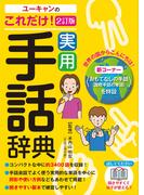 ユーキャンのこれだけ!実用手話辞典 2訂版