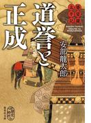 道誉と正成 婆娑羅太平記 (集英社文庫 歴史時代)