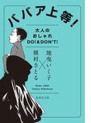 ババア上等! 大人のおしゃれDO!&DON'T! (集英社文庫)