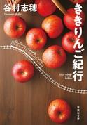 ききりんご紀行 (集英社文庫)