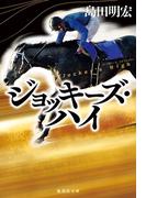 ジョッキーズ・ハイ (集英社文庫)