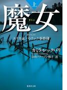 魔女 上 (集英社文庫 エリカ&パトリック事件簿)