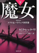 魔女 下 (集英社文庫 エリカ&パトリック事件簿)