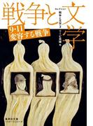 セレクション戦争と文学 3 9.11変容する戦争 (集英社文庫 ヘリテージシリーズ)