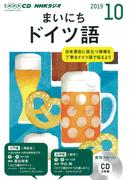 NHK CD ラジオ まいにちドイツ語 2019年10月号
