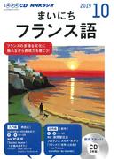 NHK CD ラジオ まいにちフランス語 2019年10月号