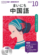 NHK CD ラジオ まいにち中国語 2019年10月号