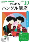 NHK CD ラジオ まいにちハングル講座 2019年10月号
