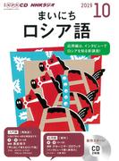 NHK CD ラジオ まいにちロシア語 2019年10月号