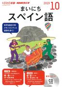 NHK CD ラジオ まいにちスペイン語 2019年10月号