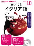 NHK CD ラジオ まいにちイタリア語 2019年10月号