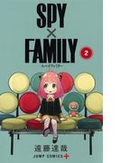 SPY×FAMILY 2 (ジャンプコミックス JUMP COMICS+)
