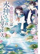 京都伏見は水神さまのいたはるところ 3 雨月の猫と夜明けの花蓮 (集英社オレンジ文庫)