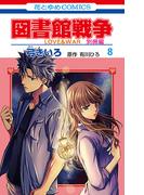 図書館戦争 LOVE&WAR 別冊編 8 (花とゆめコミックス)