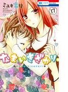 なまいきざかり。 17 (花とゆめコミックス)