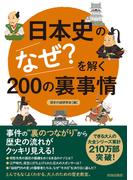 日本史の「なぜ?」を解く200の裏事情