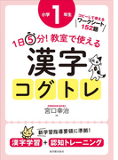 1日5分!教室で使える漢字コグトレ 漢字学習+認知トレーニング コピーして使えるワークシート152題 小学1年生