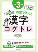 1日5分!教室で使える漢字コグトレ 漢字学習+認知トレーニング コピーして使えるワークシート152題 小学3年生