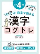 1日5分!教室で使える漢字コグトレ 漢字学習+認知トレーニング コピーして使えるワークシート152題 小学4年生