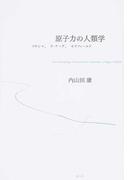 原子力の人類学 フクシマ、ラ・アーグ、セラフィールド
