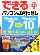 できるパソコンのお引っ越しWindows 7からWindows 10に乗り換えるために読む本 令和改訂版
